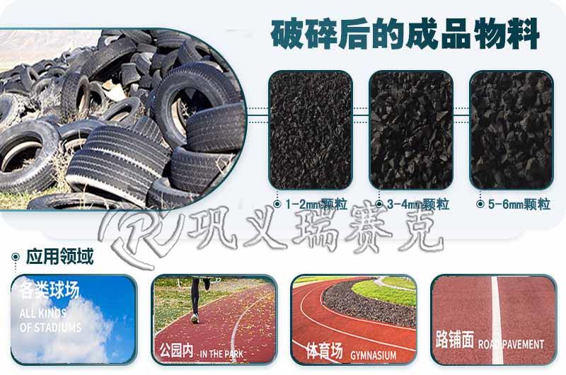 """废轮胎拔钢丝,打颗粒机器在国外市场""""吃香"""""""